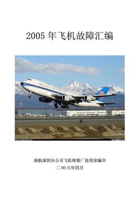 2005 年飞机故障汇编