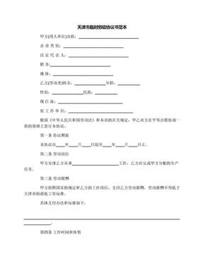 天津市临时劳动协议书范本