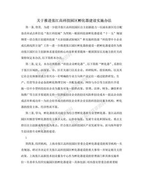 关于推进张江高科技园区孵化器建设实施办法