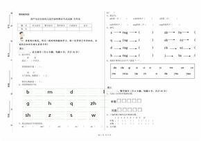 葫芦岛市实验幼儿园学前班期末考试试题 含答案