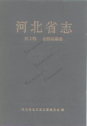 河北省志 第3卷 自然地理志