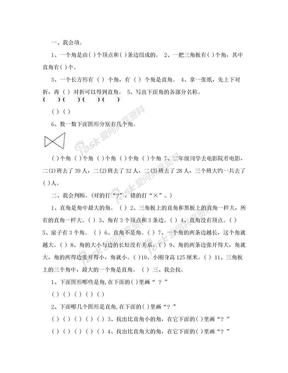 小学二年级上册_角_练习题