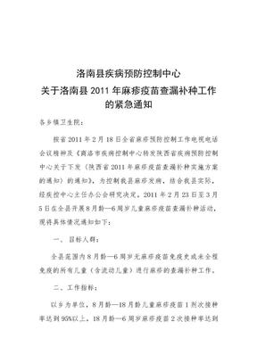 陕西省2011年麻疹疫苗查漏补种实施方案
