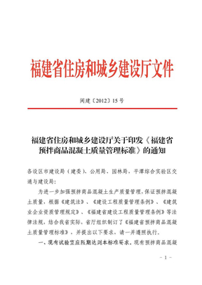 福建省预拌商品混凝土质量管理标准