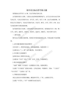 初中语文标点符号练习题