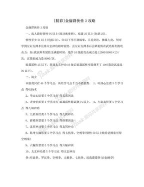 [精彩]金庸群侠传3攻略