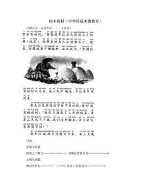 校本教材(中华传统美德教育)