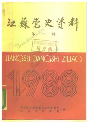 江苏党史资料 1988年第1辑 总第26辑