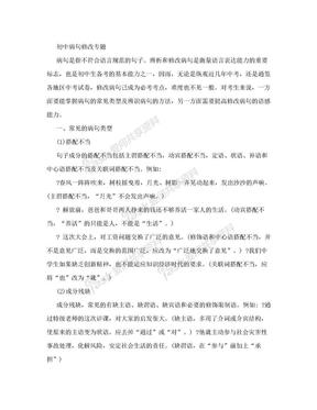 初中语文修改病句大全