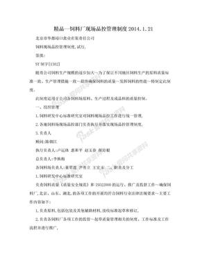 精品--饲料厂现场品控管理制度2014.1
