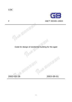 GB50340T-2003 老年人居住建筑设计标准