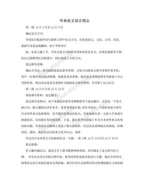 毕业论文设计周志
