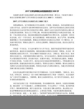 2017大学生寒假社会实践报告范文3000字