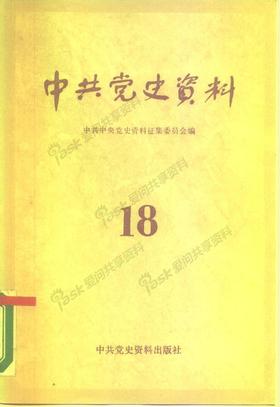 中共党史资料 第18辑