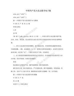 中国共产党入党志愿书电子版