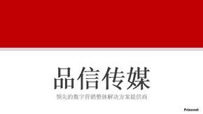 品信文化传媒公司介绍