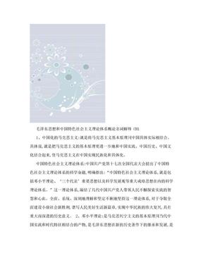 毛泽东思想和中国特色社会主义理论体系概论名词解释