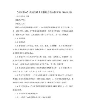 【合同范本】高速公路土方挖运分包合同范本(WORD档)