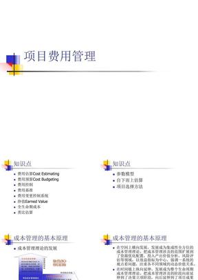 项目管理5-项目费用管理