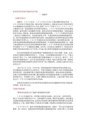 人物传记——袁隆平