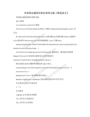 申请签证通用在职证明英文版[精选范文]