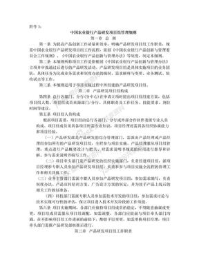 中国农业银行产品研发项目组管理细则