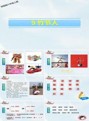 最新部编版六年级语文上册课件《9竹节人》