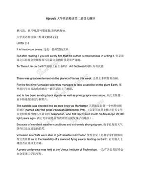 Ajsuuk大学英语精读第二册课文翻译