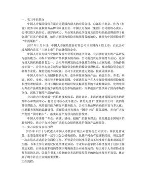 中国人寿保险股份有限公司实习报告