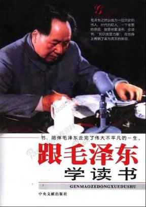 跟毛泽东学读书