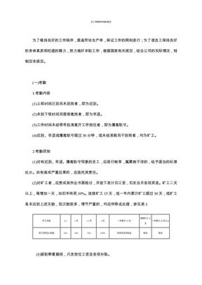 中国顶级企业考勤管理全套表格——员工考勤和休假的规定