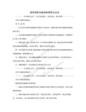 建筑消防设施故障维修记录表