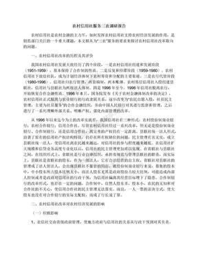 农村信用社服务三农调研报告