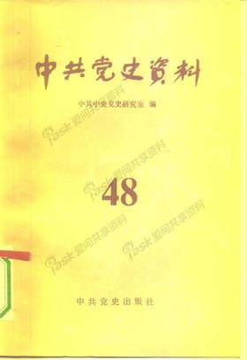 中共党史资料 第48辑