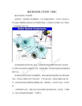 液压制动系统工作原理(基础)