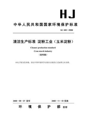HJ 445-2008 清洁生产标准 淀粉工业(玉米淀粉)