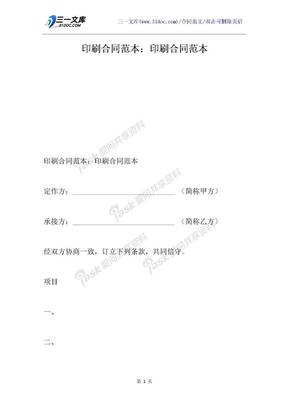 印刷合同范本:印刷合同范本