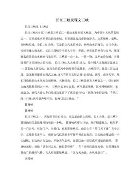 长江三峡及课文三峡