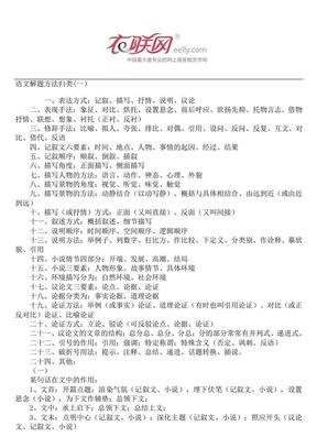 初中语文阅读理解