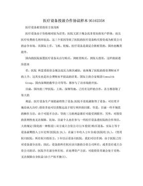 医疗设备投放合作协议样本95162358
