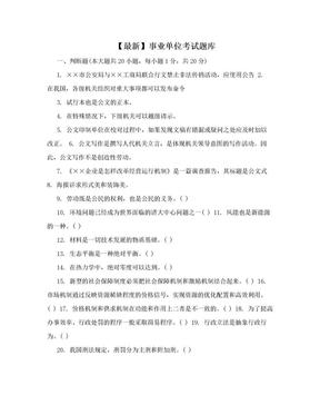 【最新】事业单位考试题库