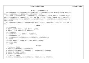 人教版新课标六年级语文上册教案全集