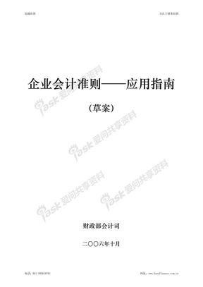 最新企业会计准则-应用指南