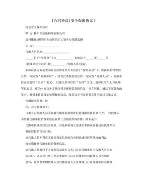 [合同协议]安全保密协议1