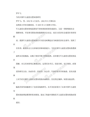 作者姓名:罗平飞 论文题目:当代中国军人退役安置制度研究 作者简介