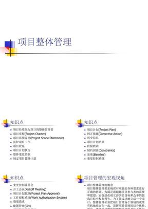 项目管理2-项目整体管理