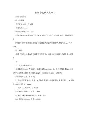 股东会议决议范本1