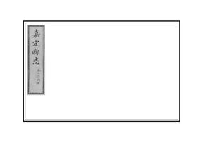 嘉定县志卷21-22