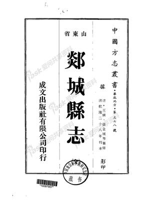 郯城县志(全)