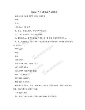 神东电力公司劳动合同范本